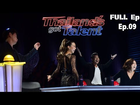 THAILAND'S GOT TALENT 2018 | EP.09 | 1 ต.ค. 61 Full Episode