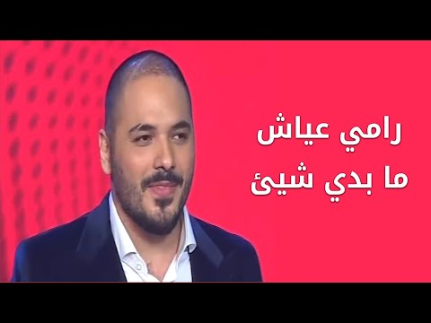 Ramy Ayach - Ma Bade Shi - Live at the Casino du Liban | رامي عياش - ما بدي شي (видео)