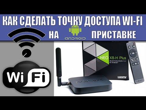 Как сделать точку доступа на wi-fi