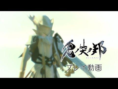 Trailer pour Zaav de ONINAKI