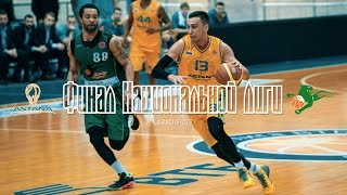 National league — Final: «Astana» — «Barsy Atyrau»