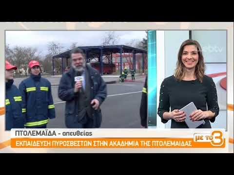 Δύο χρόνια πυροσβεστική ακαδημία Πτολεμαΐδας| 07/02/2019 | ΕΡΤ