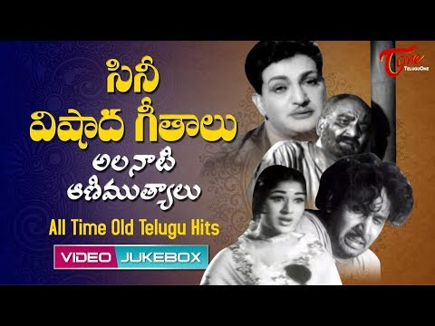 Video Super Hit Telugu Old Sad Songs || Video JukeBox download in MP3, 3GP, MP4, WEBM, AVI, FLV January 2017