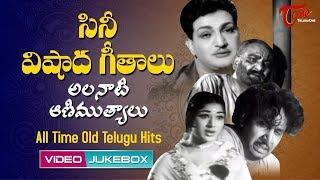 Super Hit Telugu Old Sad Songs    Video JukeBox