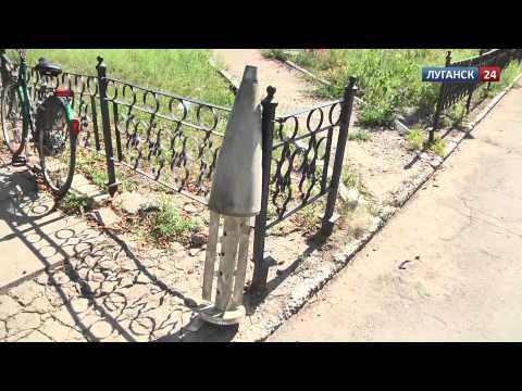 Луганск. Запрещенное оружие