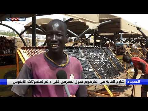 العرب اليوم - شاهد: فنانون من جنوب السودان يعرضون أعمالهم في الخرطوم