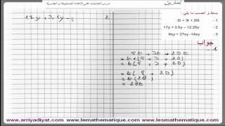 أولى إعدادي - العمليات على الأعداد الصحيحة و العشرية : تمرين 4