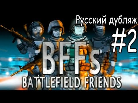 Battlefield Friends - Тихий снайпер (Русский дубляж)
