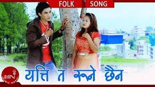 Yeti Ta Rune Chhaina Ma - Durga BK & Bishnu Paudel