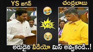 Video Ys Jagan Vs Chandrababu Naidu First Assembly Session At Amaravathi || Life Andhra Tv MP3, 3GP, MP4, WEBM, AVI, FLV Juni 2019