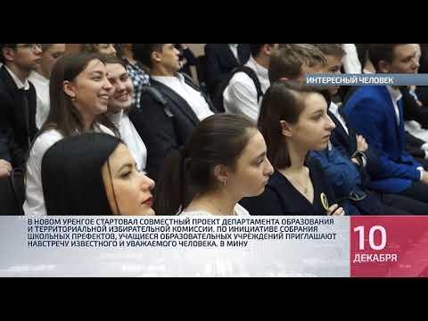 Коротко о главном №2 от 10 12 2018Г