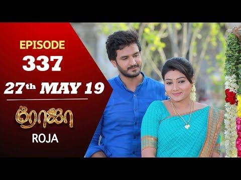 ROJA Serial | Episode 337 | 27th May 2019 | Priyanka | SibbuSuryan | SunTV Serial | Saregama TVShows