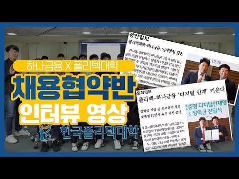 대표 홍보영상:하나금융티아이 채용 협약반 인터뷰 영상