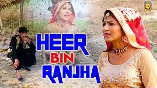 Heer Bin Ranjha | Pooja Hooda, Situ Juan | Haryanvi Sad Songs | New Sad Song 2019 | Trimurti