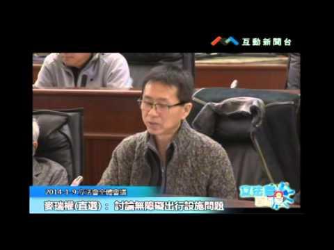麥瑞權20140109 立法會議