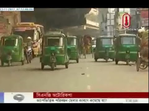 CNG autorickshaw: Passengers reduced because of app services (23-11-2017)