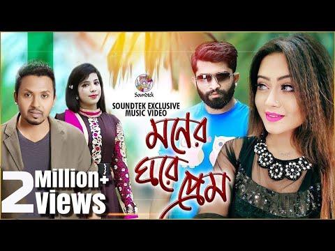 Video Belal Khan | Merry - Moner Ghore Prem | New Music Video | Soundtek download in MP3, 3GP, MP4, WEBM, AVI, FLV January 2017