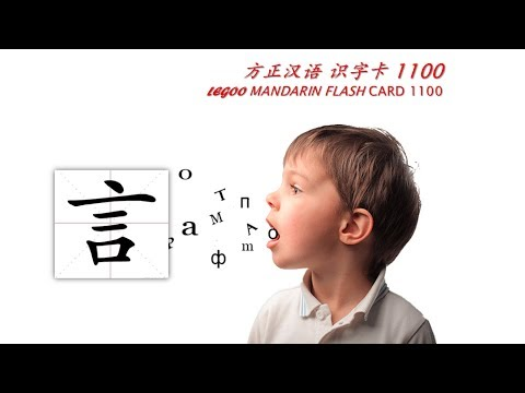 Origin of Chinese Characters - 0509 言 yán say, talk, speech, word - Learn Chinese with Flash Cards