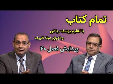 مطالعه تمام کتاب مقدس از پیدایش تا مکاشفه قسمت پنجاه و چهارم همراه با خادم خداوند عیاد ظریف