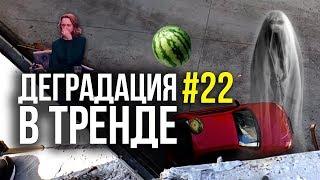 ДЕГРАДАЦИЯ В ТРЕНДЕ #22 | ПРИВИДЕНИЕ на ВИДЕО, ШУРЫГИНА на ДЕТЕКТОРЕ ЛЖИ и скинул АРБУЗ на МАШИНУ