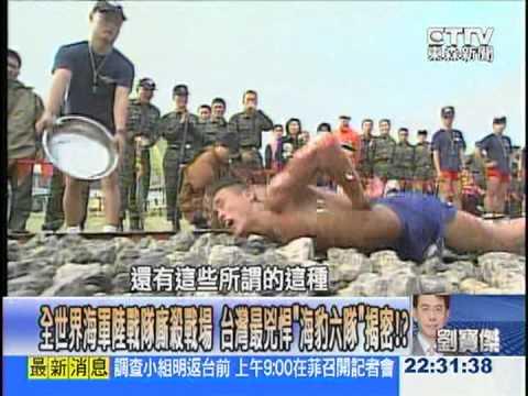 全世界海軍陸戰隊廝殺戰場 台灣最兇悍「海豹六隊」揭密