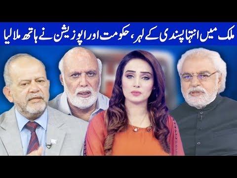 Think Tank With Syeda Ayesha Naaz | 24 November 2018 | Dunya News