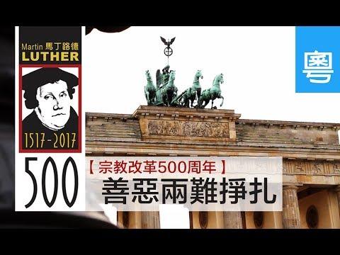 電視節目 TV1451【宗教改革500周年】(2) 善惡兩難掙扎 (HD粵語) (宗教改革500周年系列)