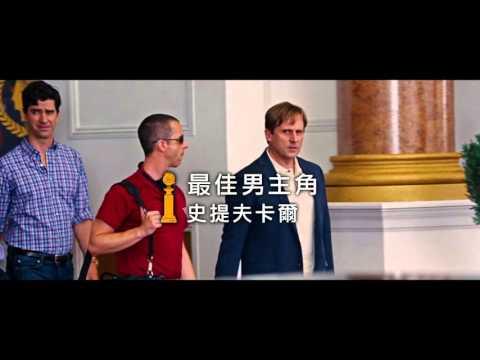 【大賣空】中文預告【聚星幫電影幫】