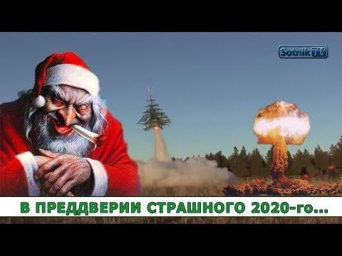 В ПРЕДДВЕРИИ СТРАШНОГО 2020-ГО…