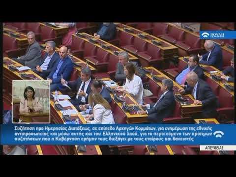 Σ.Θεοδωράκης(Επικ.ΤΟ ΠΟΤΑΜΙ)(Περιεχόμενο κρίσιμων συζητήσεων Κυβέρνησης-Δανειστών)(23/05/2018)