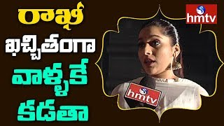 Jabardasth Rashmi Gautam Face To Face On Rakhi Festival & Anthaku Minchi Movie