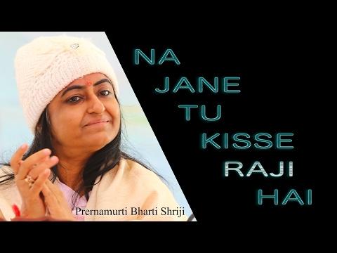 Spiritual Devotional Music Song in HIndi ना जाने तू किस्से राजी है भजन