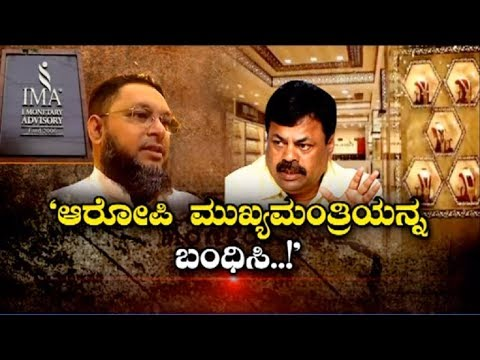 Big Bulletin | Powerful Minister Behind IMA Jewels Fraud Case..!? | June 15, 2019