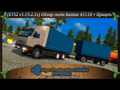 Kamaz 43118 + trailer 1.19.x