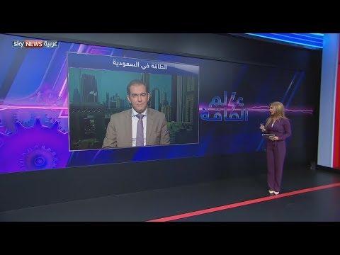 العرب اليوم - شاهد: تنويع مصادر الطاقة المتجددة في السعودية
