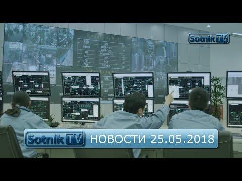 ИНФОРМАЦИОННЫЙ ВЫПУСК 25.05.2018