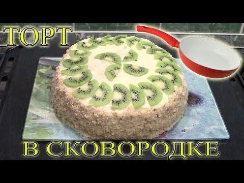 Как приготовить торт своими руками рецепты