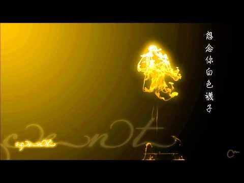 味道 - 辛曉琪 COVER by jtai