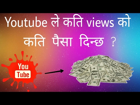 (How much Youtube pays for per 1000 Views? || १००० views को कति पैसा दिन्छ? - Duration: 6 minutes, 43 seconds.)
