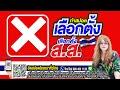 สปอตรถแห่เลือกตั้งผู้ใหญ่บ้าน เลือกตั้ง สท  สส  อบต  สปอตหาเสียงทั่วไทย