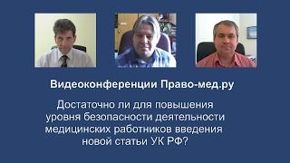 Нападения на врачей повлекут уголовную ответственность новой статье УК РФ
