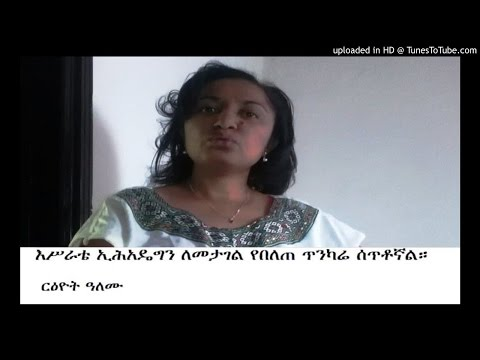 SBSAmharic - Interview with Journalist Reeyot Alemu