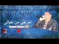 Cheb Adjel 2017 ( Khrodji Men Hyati ) Lyrics ♥ شاب العجال يهدي أغنية لجميع العشاق