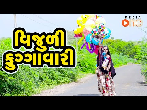 Vijuli Fuggavari  |  Gujarati Comedy | One Media | 2020