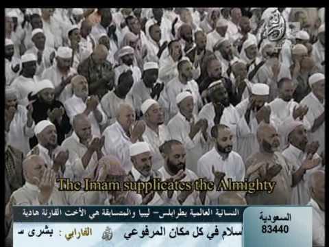 دعاء الشيخ السديس رمضان – douaa al soudaiss ramadan 2009