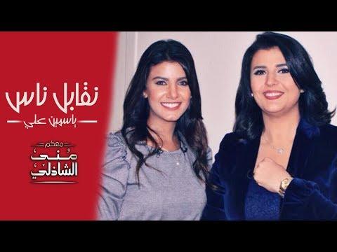 ياسمين علي تغني  نقابل ناس  لمنى الشاذلي.. هل تفوقت على لؤي؟   في الفن