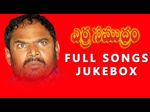 Erra Samudram (2008) Full Songs Jukebox