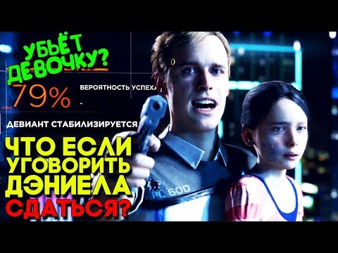 Detroit: Become Human ► Прохождение на русском ► ЧТО ЕСЛИ УБЕДИТЬ ДЭНИЕЛА СДАТЬСЯ?