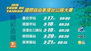 Download Video 2019 Tour de Taiwan Stage 4_2019國際自由車環台公路大賽 南投縣站 MP3 3GP MP4