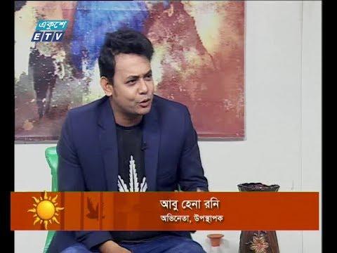 ekushey sokal একুশের সকাল ।। আবু হেনা রনি - অভিনেতা, উপস্থাপক ।।20 december 2019